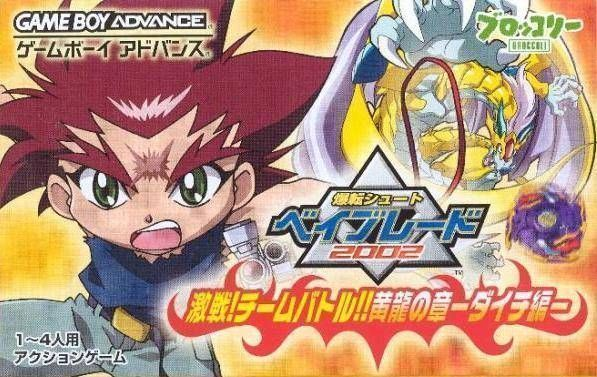 Bakuten Shoot Beyblade 2002 Team Battle! Daichi Hen (Paranoid)