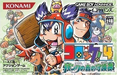 Croket! 4 - Bank No Mori No Mamorigami