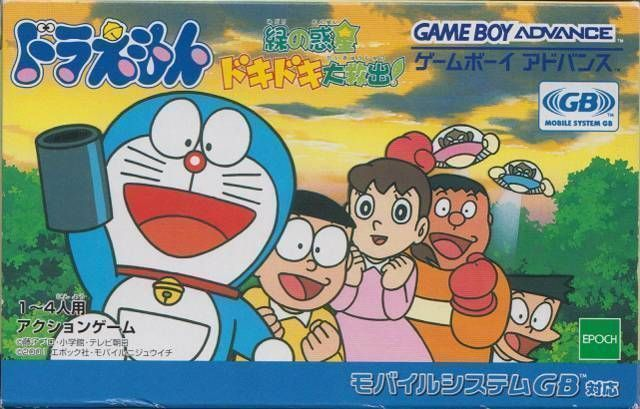 Doraemon Midori No Wakusei (Perversion)