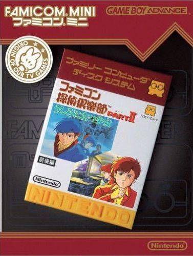 Famicom Mini - Vol 28 - Famicom Tantei Club Part II - Ushiro Ni Tatsu Shoujo Zengouhen