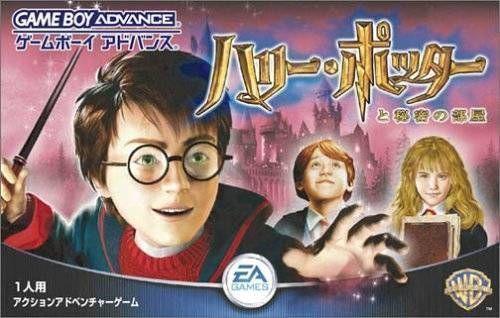 Harry Potter To Himitsu No Heya (Evasion)