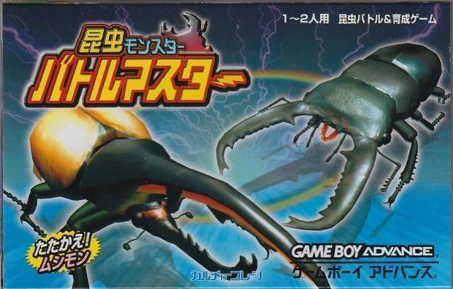 Konchu Monster - Battle Master