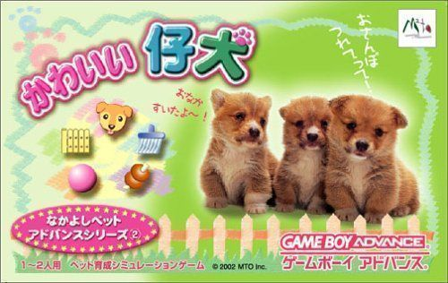 Nakayoshi Pet Advance Series 2 Kawaii Koinu (Chakky)