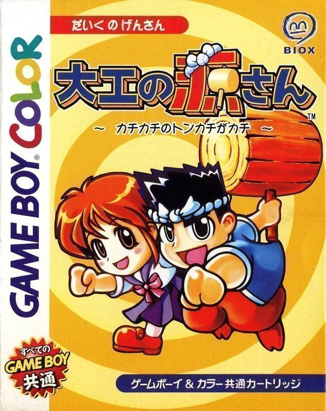 Bomberman Max - Hikari No Yuusha