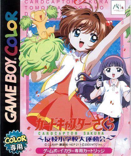 Cardcaptor Sakura - Tomoe Shougakkou Daiundoukai