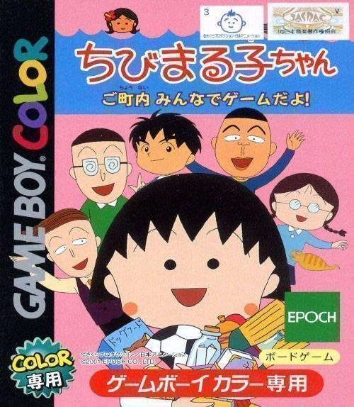 Chibi Maruko-chan - Go Chounai Minna De Game Dayo!