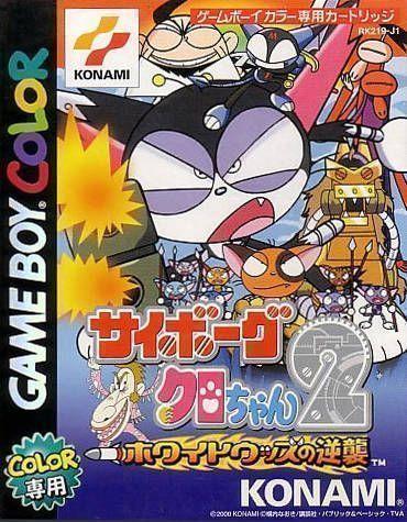 Cyborg Kuro-chan 2 - White Woods No Gyakushuu