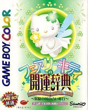 Fairy Kitty No Kaiun Jiten - Yousei No Kuni No Uranai Shugyou