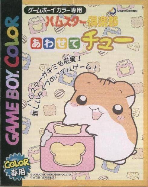 Hamster Club - Awasete Chuu