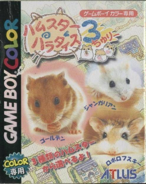 Hamster Paradise 3