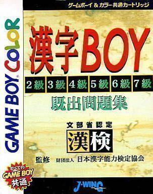 Kanji Boy
