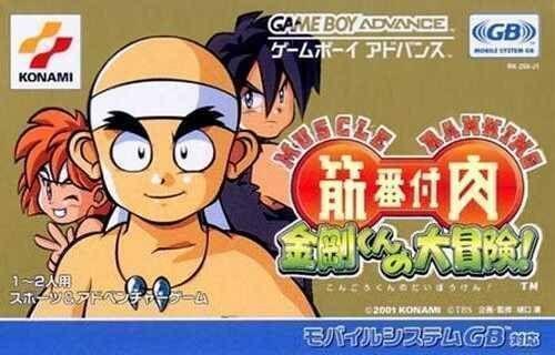 Kinniku Banzuke GB3 - Shinseiki Survival Retsuden!