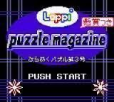 Loppi Puzzle Magazine - Hirameku Puzzle Dai-3-Gou