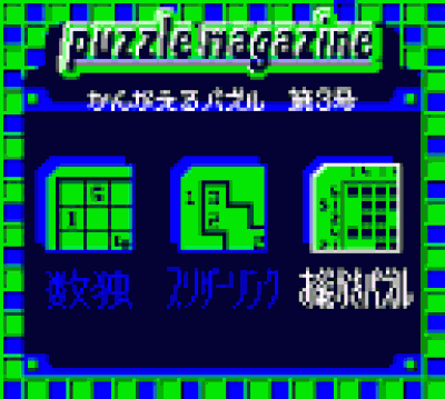Loppi Puzzle Magazine - Kangaeru Puzzle Dai-3-Gou
