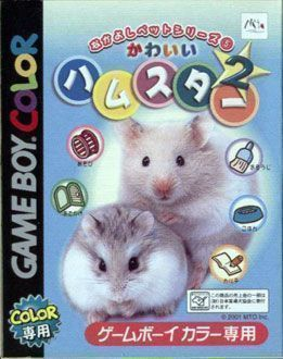 Nakayoshi Pet Series 5 - Kawaii Hamster 2