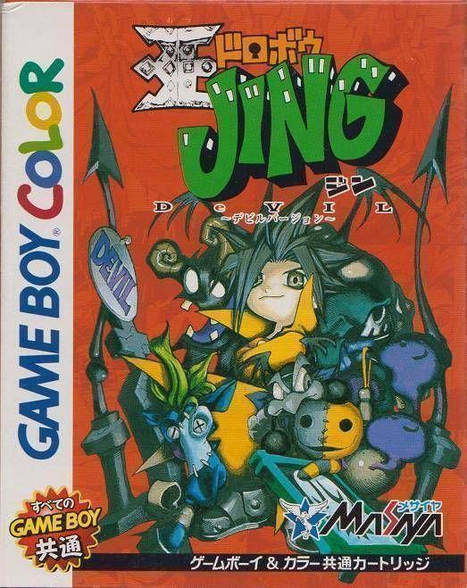 Ou Dorobou Jing - Devil Version