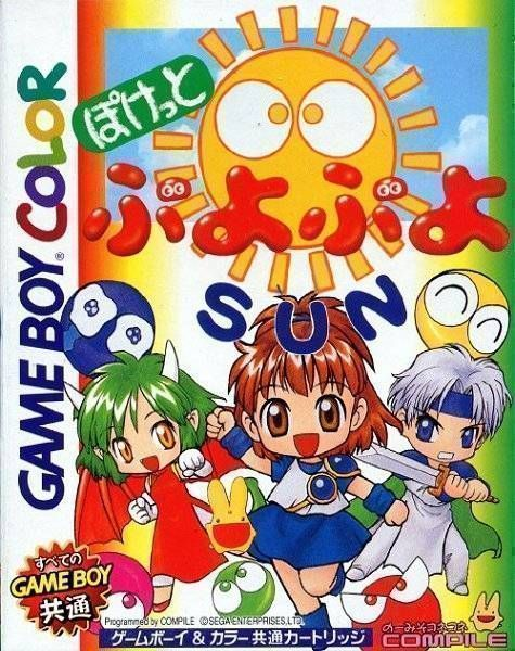 Pocket Puyo Puyo 4