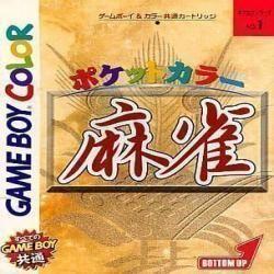 Shinseiki Evangelion - Mahjong Hokan Keikaku