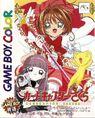 cardcaptor sakura - itsumo sakura-chan to issho (v1.0) rom