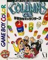 columns gb - tezuka osamu characters rom