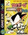 cyborg kuro-chan - devil fukkatsu rom