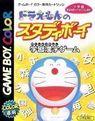 doraemon no study boy - gakushuu kanji game rom
