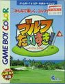 golf daisuki! rom