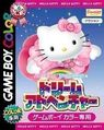 hello kitty to dear daniel no dream adventure rom