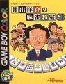 ide yosuke no mahjong kyoushitsu gb rom
