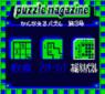 loppi puzzle magazine - kangaeru puzzle dai-3-gou rom