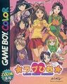 love hina pocket rom