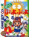 pocket puyo sun rom