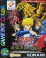 yu-gi-oh! duel monsters 4 - saikyou kettousha senki - jounouchi deck rom