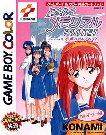 Tokimeki Memorial Pocket - Culture Hen - Komorebi No Melody