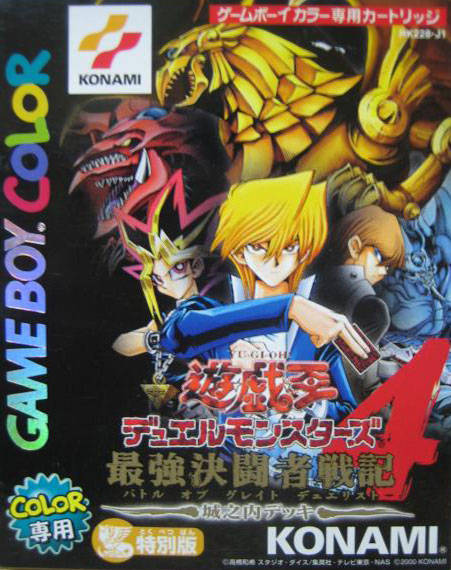 Yu-Gi-Oh! Duel Monsters 4 - Saikyou Kettousha Senki - Jounouchi Deck