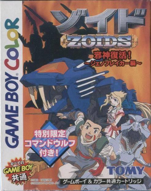 Zoids - Jashin Fukkatsu! Genobreaker Hen
