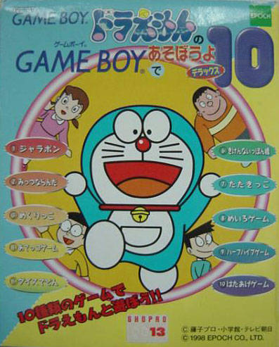 Doraemon ROM - Gameboy (GB) | Emulator Games
