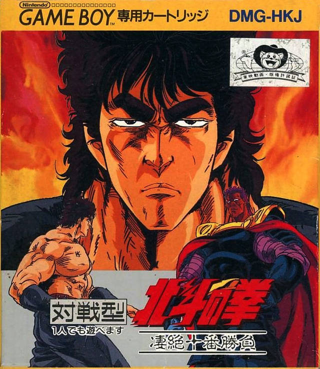 Hokuto No Ken - Fist Of The North Star