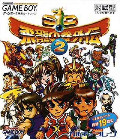 SD Hiryuu No Ken Gaiden 2