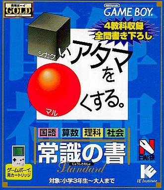 Shikakui Atama Wo Maruku Suru - Joushiki No Shou