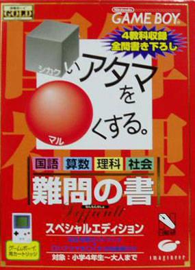 Shikakui Atama Wo Maruku Suru - Nanmon No Shou