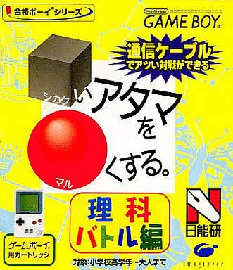 Shikakui Atama Wo Maruku Suru - Rika Battle Hen