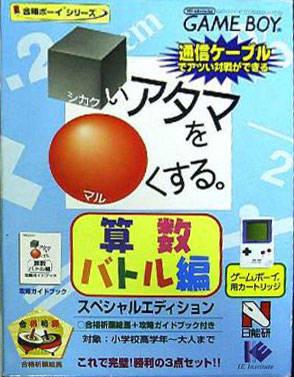Shikakui Atama Wo Maruku Suru - Sansu Battle (V1.1)
