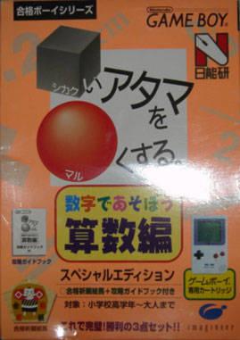 Shikakui Atama Wo Maruku Suru