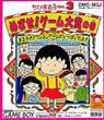 chibi maruko-chan 3 - mezase! game taishou no maki rom