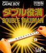 double yakuman rom