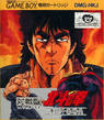 hokuto no ken - fist of the north star rom