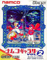 namco gallery vol.2 rom