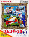 namco gallery vol.3 rom