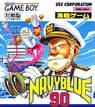 navy blue 90 rom